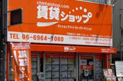 賃貸ショップ FC鶴見放出店ブログ